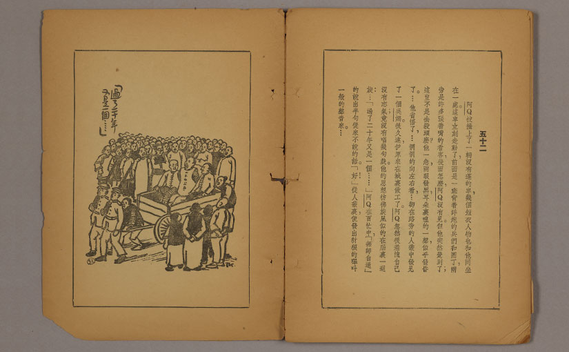 Recent Acquisition: A masterpiece of Chinese literature